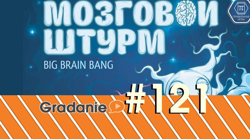 Gradanie #121 – Big Brain Bang